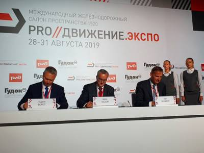 TMH International and RSRS GmbH Railway Infrastructure Projects sign a Memorandum of Understanding at PRO//MOTION.EXPO in Moscow